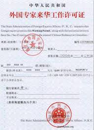 china business visa confirmation letter of invitation letter