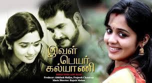 download save thumbnail tamil new movies ival peyar kalyani