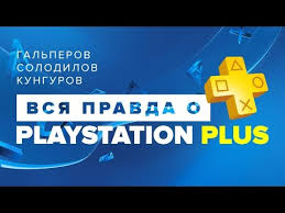 ps plus black friday these playstation plus deals are cheaper than on black friday