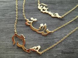 Gold Chain With Name Best 25 Arabic Jewelry Ideas On Pinterest Arab Makeup Arabian