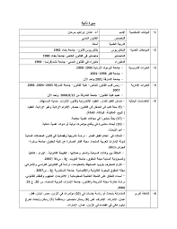 resume format free download ms word 2003 professional resumes