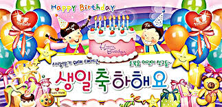 korean birthday korean birthday anniversaire coréen 한국 기념일 korean s world