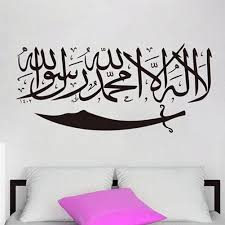 Muslim Home Decor by Amazon Com Newsee Decals Islamic Muslim Removable Vinyl Wall