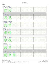 arch chinese mandarin teaching tools