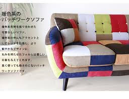 sofa patchwork kagu rashi rakuten global market i take two sofa sofa colorful
