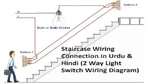wiring for a single loft or garage light within 2 switch diagram