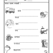 hindi make simple words hindi grammer pinterest simple