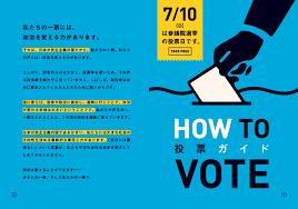 6月更新 how to vote 投票ガイド パンフレット post