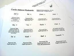 Flashcards Hebrew Cursive Hebrew