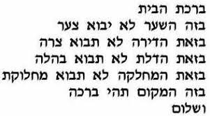 birkat habayit list of prayers and blessings religion wiki fandom