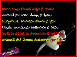 Thank You Love Quotes For Her by 46 Best Anu Images On Pinterest Telugu English Quotes And Pictures