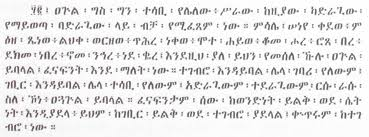 how to quote two quotes in a sentence ethiopic layout requirements