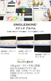 photo album sizes e stationery rakuten global market moleskine moleskine plus