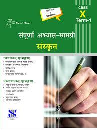 best online bookstore in india 2017 raajkart com sanskrit and