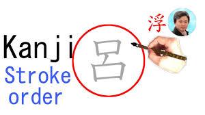 How Ro How To Write Japanese Kanji Ro No2094 Youtube