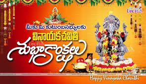 Invitation Cards For Ganesh Festival Happy Vinayaka Chavithi Greetings In Telugu Hd Wallpapers All