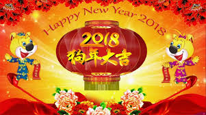 new year greetings 2018 wishes messages quotes sayings