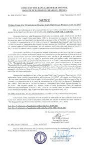notice board u2013 bangladesh bar council