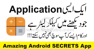 android secrets awesome android secrets app 2017 andriod microsoft office