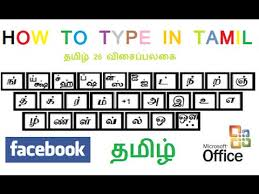 how to type tamil in laptop pc using keyboard direct tamil
