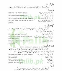 past indefinite tense in urdu to english exercise sentence examples