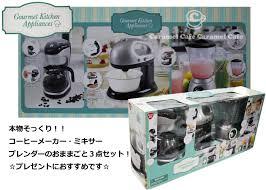 3 Piece Kitchen Appliance Set by Caramelcafe Rakuten Global Market House Kitchen Appliance Set