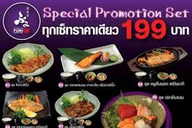 cuisine sale fumi japanese cuisine promotion2u โปรโมช นท ย promotion ลดราคา