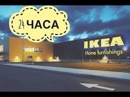 Ikea Hours 24 часа челлендж в закрытой Ikea поймала охрана 24 Hours In