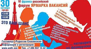 chambre de commerce franco russe forum premier emploi franco russe qui cherche des employeurs