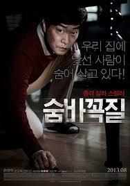 Seeking Trailer Vostfr Hide And Seek Korean Asianwiki