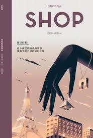 chambre d hote le tr駱ort shop china guide aw17 by shop global blue issuu