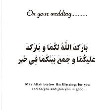 wedding wishes dua 30 best special day quotes images on islamic quotes