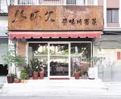 cuisine et d駱endances les 49 meilleures images du tableau 台北taipei sur