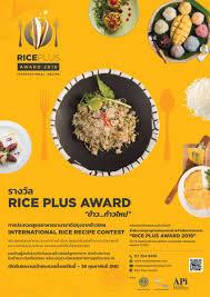 rice cuisine สถาบ นอาหาร national food institute