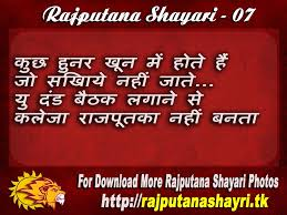 quotes images shayari best rajputana shayari photo collection 2017 rajputana shayari