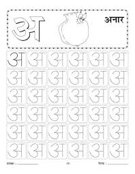 best ideas of hindi alphabets worksheets for tracing with download