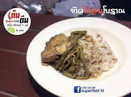 cuisine de cing superfeet kt ว นน ม เมน โบร านนน โบราณ มาให ได ช มรส