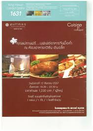 cuisine promotion promotion buffet อาหารจ น pullman hotel ในว นแม pantip