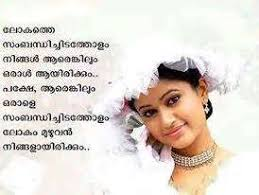 Wedding Quotes Malayalam Download Photos Of Quotes In Malayalam About Friendship And Love