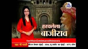 bajirao biography in hindi a look on history life of bajirao peshwa youtube