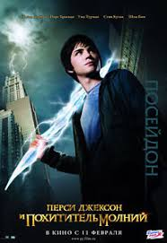 the lighting thief movie percy jackson the olympians the lightning thief movie poster