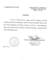 resume templates word accountant general kerala gpf closure bill downloads ghsskorom