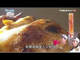 cuisine test馥 食尚玩家 馥裕龍鳳漁港甕缸雞苗栗竹南最新 唯一一家甕缸雞