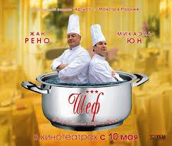 cuisine comme un chef le chef 2012 comme un chef the oscar favorite