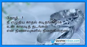 wedding quotes tamil may 2015 quotesinbox telugu quotes