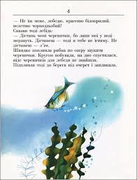 little natalochka and the silver fish book graphics