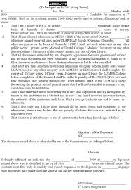 Ndu Attestation Letter affidavit for lumhs admissions 2009 10 to be typed on rs 20