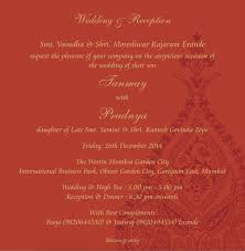 Marathi Wedding Invitation Cards Wedding Invitation Message In Marathi The Best Flowers Ideas