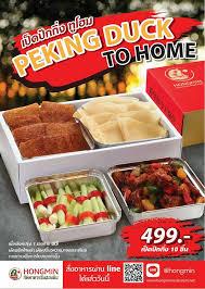 duck in cuisine นาท น ต องโดน ส ง peking duck to ฮองม น ภ ตตาคารจ น