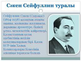 biography definition saken seifullin biography definition lianryuta xyz